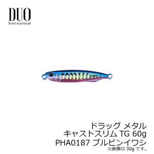 デュオ ドラッグ メタルキャストスリムTG 60g PHA0187 ブルピンイワシ
