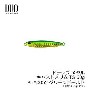 デュオ ドラッグ メタルキャストスリムTG 60g PHA0055 グリーンゴールド