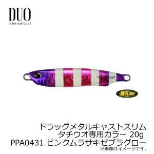 デュオ ドラッグメタルキャストスリム タチウオ専用カラー 20g ピンクムラサキゼブラグロー
