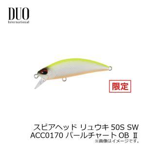 デュオ スピアヘッド リュウキ50S SW ACC0170 パールチャートOB 2