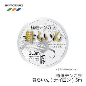 下野 極選テンカラ舞らいん(ナイロン) 5m|yfto