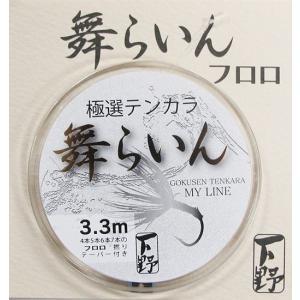 下野 極選テンカラ舞らいん(フロロ) 5m|yfto