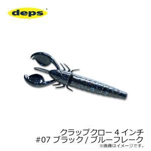 デプス クラップクロー 4インチ #07 ブラック/ブルーフレーク