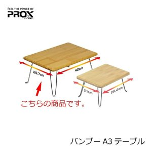 プロックス バンブーA3テーブル 420x297|yfto