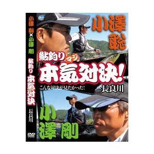 ビデオメッセージ 小澤聡×小澤剛 鮎釣り本気対決! DVD|yfto