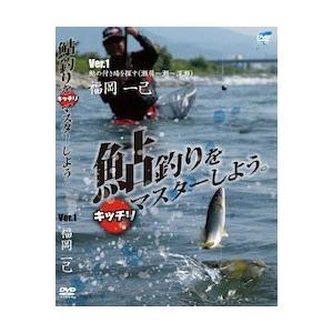 ビデオメッセージ 福岡一己 鮎釣りをキッチリマスターしよう Ver.1 鮎の付き場を探す(瀬肩〜瀬〜深瀬)DVD|yfto