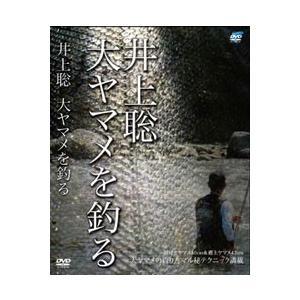 ビデオメッセージ 井上聡 大ヤマメを釣る! DVD|yfto