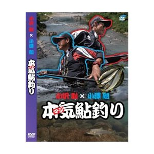 ビデオメッセージ 小澤聡×小澤剛 本気(マジ)鮎釣り DVD|yfto