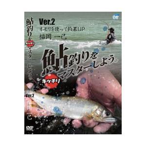 ビデオメッセージ 福岡一巳 鮎釣りをキッチリマスターしよう Ver.2 オモリを使って釣果UP DVD|yfto