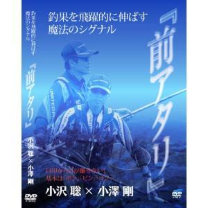 ビデオメッセージ 小沢聡×小澤剛 釣果を飛躍的に伸ばす魔法のシグナル「前アタリ」 DVD|yfto