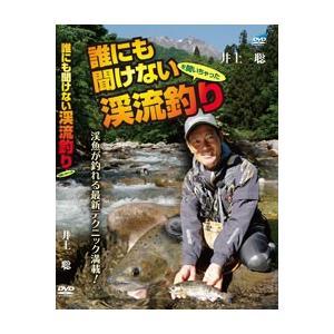 ビデオメッセージ 井上聡 誰にも聞けない渓流釣り DVD|yfto