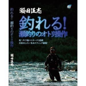 ビデオメッセージ DVD 釣れる!瀬釣りのオトリ操作 瀬田匡志|yfto