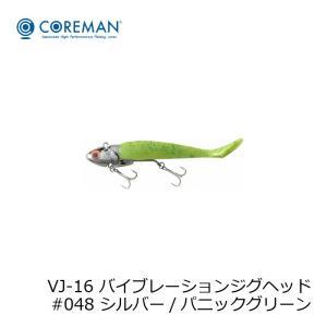 コアマン VJ-16 バイブレーションジグヘッド #048 シルバー/パニックグリーン