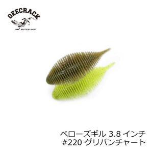 ジークラック ベローズギル 3.8インチ #220 グリパン/チャート|yfto