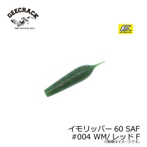 ジークラック イモリッパー60 SAF #004 WM/レッドF