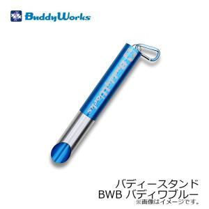 バディーワークス バディスタンド(Buddy Stand) BWB バディワブルー|yfto
