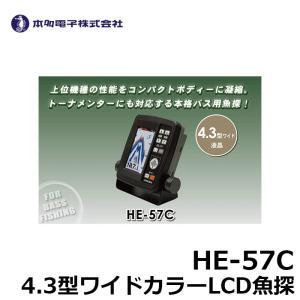 ホンデックス(HONDEX) HE-57C 4.3型魚探|yfto