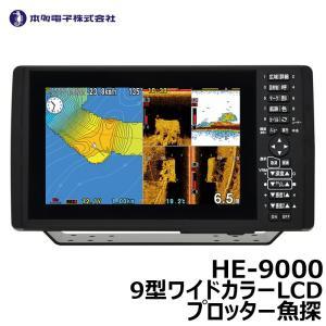 ホンデックス(HONDEX) ホンデックス(HONDEX) HE-9000|yfto
