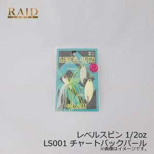 レイドジャパン レベルスピン 1/2oz LS001 チャートバックパール