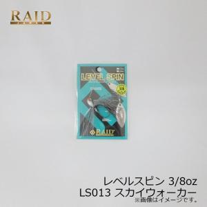 レイドジャパン レベルスピン 3/8oz LS013 スカイウォーカー