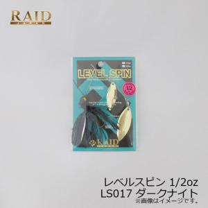 レイドジャパン レベルスピン 1/2oz LS017 ダークナイト