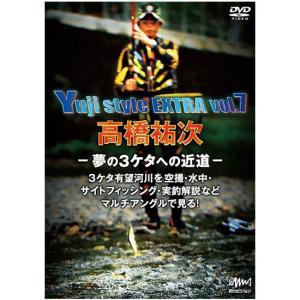 釣りビジョン 高橋祐次 Yuji Style EXTRA vol.7 EXTRA vol.7|yfto