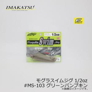イマカツ モグラスイムジグ 1/2oz #MS-103 グリーンパンプキン /バスルアー ラバージグ...