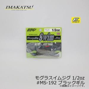 イマカツ モグラスイムジグ 1/2oz #MS-192 ブラックギル /バスルアー ラバージグ スイ...