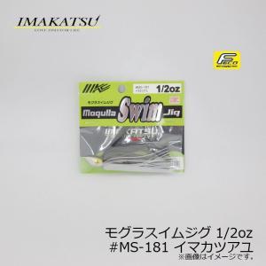 イマカツ モグラスイムジグ 1/2oz #MS-181 イマカツアユ /バスルアー ラバージグ スイ...
