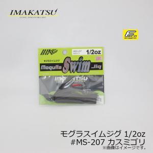 イマカツ モグラスイムジグ 1/2oz #MS-207 カスミゴリ /バスルアー ラバージグ スイム...