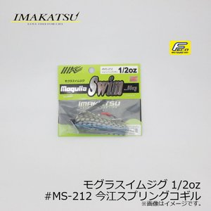 イマカツ モグラスイムジグ 1/2oz #MS-212 イマエスプリングコギル /バスルアー ラバー...