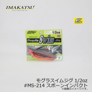 イマカツ モグラスイムジグ 1/2oz #MS-214 スポーンインパクト /バスルアー ラバージグ...