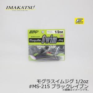 イマカツ モグラスイムジグ 1/2oz #MS-215 ブラックレイブン /バスルアー ラバージグ ...