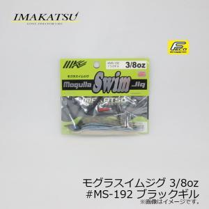 イマカツ モグラスイムジグ 3/8oz #MS-192 ブラックギル /バスルアー ラバージグ スイ...