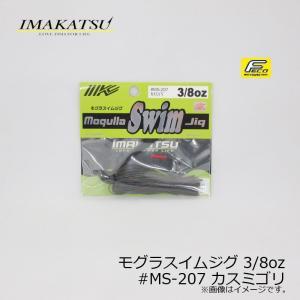 イマカツ モグラスイムジグ 3/8oz #MS-207 カスミゴリ /バスルアー ラバージグ スイム...