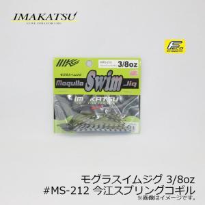 イマカツ モグラスイムジグ 3/8oz #MS-212 イマエスプリングコギル /バスルアー ラバー...