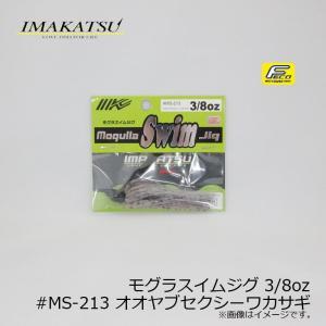 イマカツ モグラスイムジグ 3/8oz #MS-213 オオヤブセクシーワカサギ /バスルアー ラバ...