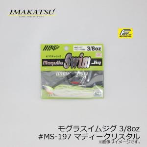 イマカツ モグラスイムジグ 3/8oz #MS-197 マディークリスタル /バスルアー ラバージグ...