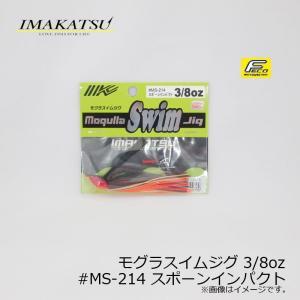 イマカツ モグラスイムジグ 3/8oz #MS-214 スポーンインパクト /バスルアー ラバージグ...