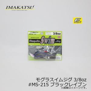 イマカツ モグラスイムジグ 3/8oz #MS-215 ブラックレイブン /バスルアー ラバージグ ...
