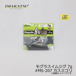 イマカツ モグラスイムジグ 7g #MS-207 カスミゴリ /バスルアー ラバージグ スイムジグ ...