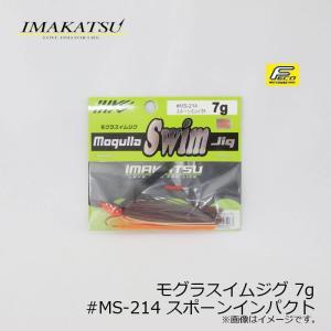 イマカツ モグラスイムジグ 7g #MS-214 スポーンインパクト /バスルアー ラバージグ スイ...