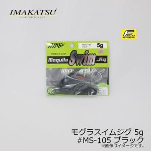 イマカツ モグラスイムジグ 5g #MS-105 ブラック /バスルアー ラバージグ スイムジグ F...