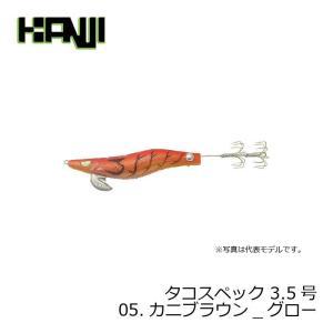 カンジ タコスペック3.5 カニブラウン/グロー / タコ釣り タコエギ