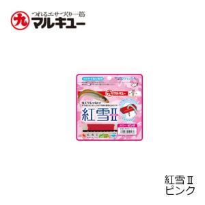 マルキュー 紅雪II(べにゆきツー) ピンク yfto