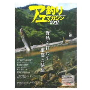 内外出版 アユ釣りマガジン2017|yfto