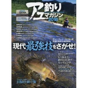 内外出版 アユ釣りマガジン2018|yfto