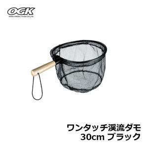 大阪漁具 ワンタッチ渓流ダモ 30cm ブラック / 玉網 ネット|yfto