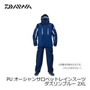 ダイワ DR−6007 ダズリンブルー 2XL yfto