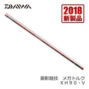 ダイワ 銀影競技メガトルク 急瀬抜XH90・V|yfto